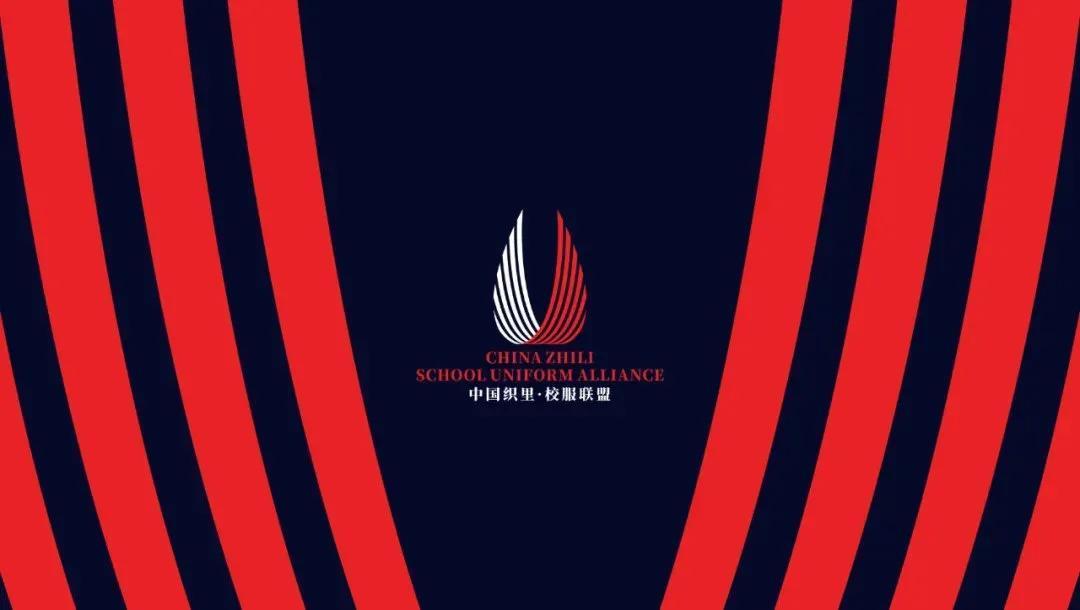 中国织里校服联盟   12家校服品牌重磅来袭,成都不见不散!