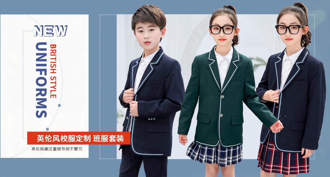 穿时尚健康校服 做阳光青少年   乾硕纺织专注高端制式安全校服面料