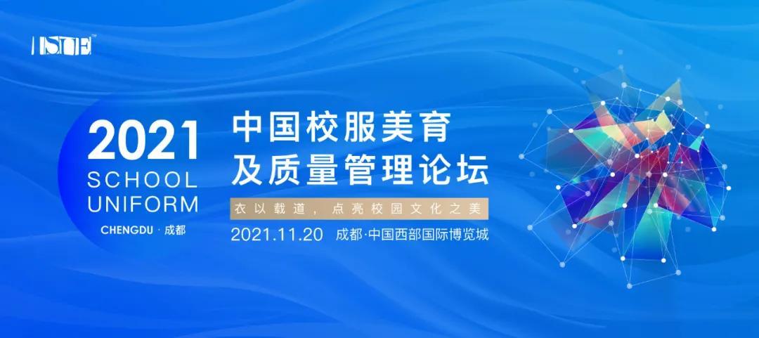 【邀请函】2021中国校服美育及质量管理论坛,提前报名解锁更多精彩内容